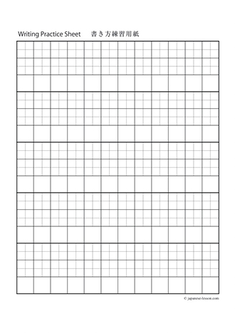 Printables Hiragana Worksheets hiragana writing practice characters japanese lesson com blank sheet