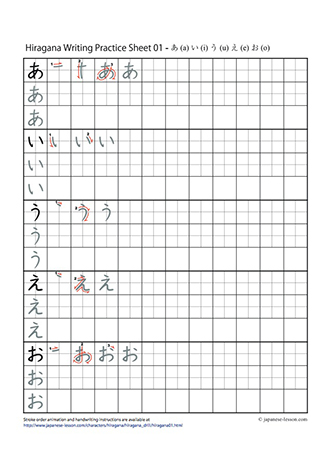 Printables Hiragana Worksheets hiragana writing practice characters japanese lesson com sheet